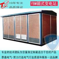 泰鑫 YBM 箱式变压器厂家 平顶山市智信电气有限公司