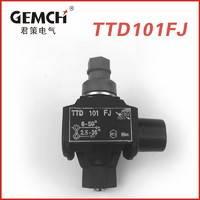 供应 西卡姆型电缆穿刺线夹 TTD101FJ 绝缘穿刺线夹 TTD穿刺线夹