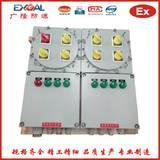 BX系列防爆配电装置 ExGAL广隆防爆科技防爆配电装置