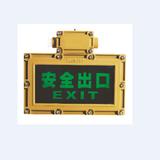 BYY防爆安全出口/BYY防爆标志灯厂家 上海新黎明防爆电器
