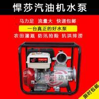 悍莎3寸汽油抽水机大流量农田灌溉汽油抽水机