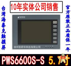 PWS6600S-S