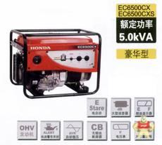 EC6500CX