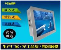 8寸i5触摸屏工控机嵌入式工业平板电脑就选研源工控