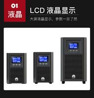 华为UPS2000-A-3KTTL华为UPS不间断电源3KVA长效机