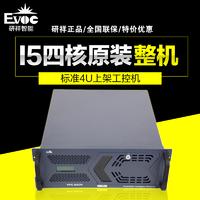研祥现货工控主机HPC-820N全新820标准4U原装工业高配电脑G2120/2G/500G