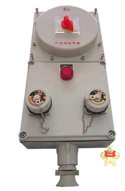 广隆防爆 防爆起停控制箱 BXQ-T防爆控制箱 防爆起停控制箱,BXQ-T防爆控制箱,防爆控制箱,广隆科技防爆控制箱