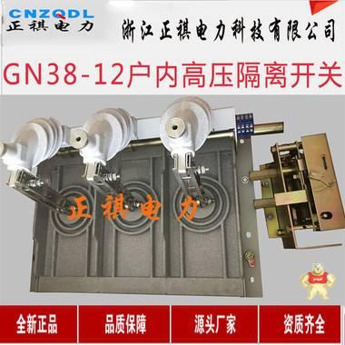 GN38-12侧装式配联锁机构户内高压隔离开关 正祺电力官方 GN38-12,GN38,户内高压隔离开关,GN38隔离开关,侧装式隔离开关
