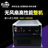 【研祥直营】MEC-5003B低功耗无风扇高性能嵌入式工控机