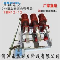 12kv挂墙式负荷开关FKN12-12/630
