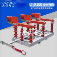 FZW32-12/T630-20柱上真空负荷开关