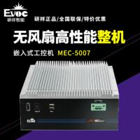 【研祥直营】MEC-5007低功耗无风扇高性能嵌入式工控机