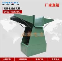 DFW-12电缆分支箱
