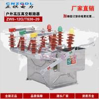 ZW8-12G/T630-20柱上真空断路器