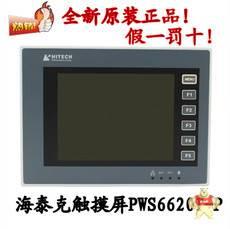 PPWS6620T-P