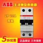 ABB 断路器 空气开关 SH200系列 开关 2P 20A 双极