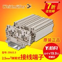现货德国魏德米勒 接线端子弹簧式ZDU2.5 2.5平方导轨1608510000  (10个一组)