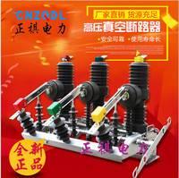 10KV柱上真空开关ZW32-12G/T630-20