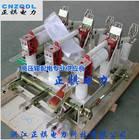 FZRN21-12D/T125-31.5户内高压真空负荷开关-熔断组合电器 正祺电力官方