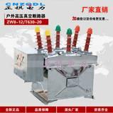 ZW8-12/T630户外高压真空断路器厂家直销