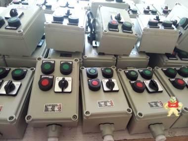 风机现场防爆操作箱 LBZ,工业安全,操作箱