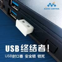 USB封口塞 USB安全塞 电脑笔记本打印机 安全锁 堵头 专利产品