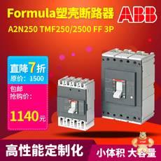 A2N250 TMF250/2500 FF 3P