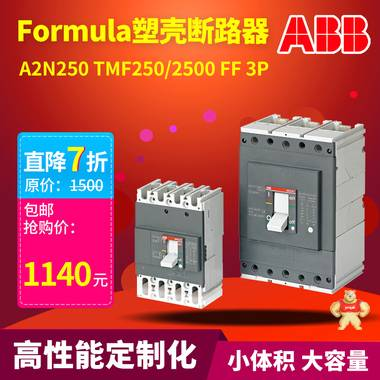 ABB Formula塑壳断路器A2N250 TMF250/2500 FF;10116448 ABB塑壳断路器,塑壳断路器A2N250,断路器A2N250