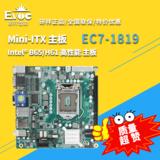 【研祥直营】工业计算机主控板 EC7-1819V2NA Intel® B65/H61 高性能 Mini-ITX 主板