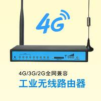 企业级工业无线路由器 物联网路由器网关 4G/3G/2G全网兼容 无线通信
