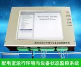 Wk-yhszi208a 一体机 配电室运行环境与设备状态检测终端 环境与动力监控主机