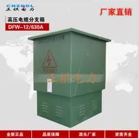 DFW-12系列欧式电缆分接箱