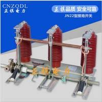 35KV接地开关JN22-40.5/31.5厂家直销