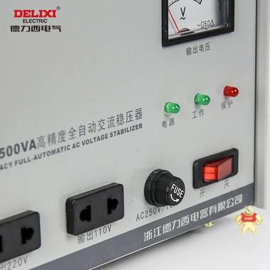 德力西稳压器 220v全自动家用1500W单相交流电脑电视稳压电源 德力西稳压器,稳压器220v,交流稳压器,单相交流稳压电源