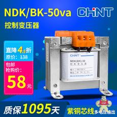 NDK(BK)-50VA