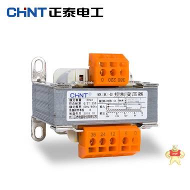 正泰控制变压器 50瓦变压器 380V 220V转24V 36V 12V NDK/BK-50va 控制变压器50va,控制变压器bk-50,变压器220v转24v,控制变压器