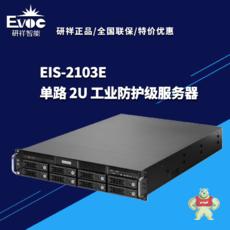 EIS-2103E