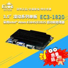 EC3-1820V2NA-E3845