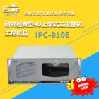 IPC-810E/EPE-1815/G1620/2G/500G/250W/无光驱 研祥工控机