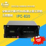 IPC-820/EC0-1816/G2120/2G/500G/250W/无光驱 研祥工控机