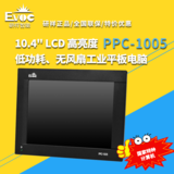PPC-1005-02/LX800/256MB/8G宽温CF/3串 研祥工业平板电脑