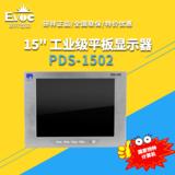 PDS-1502/VGA/15屏/玻璃/适配器 研祥工业平板电脑