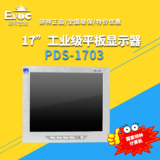 PDS-1703T-01/VGA/17屏/触摸/适配器 研祥工业平板电脑