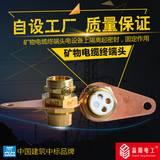 内江矿物质电缆附件 矿物终端