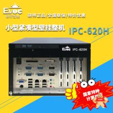 IPC-620H