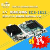 【研祥直营】EC3-1813工控机主板,3.5寸凌动系列单板