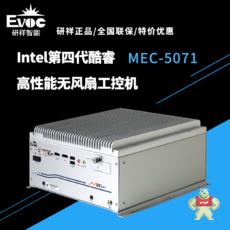 MEC-5071-01