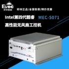【研祥直营】工控机 MEC-5071-H81-2P-02/I3-4330TE/4G/128G/LPT 无风扇工控机