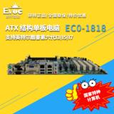 【研祥直营】工控主板EC0-1818 ATX 结构单板电脑