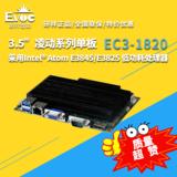 【研祥直营】EC3-1820工控主板,3.5寸凌动系列单板